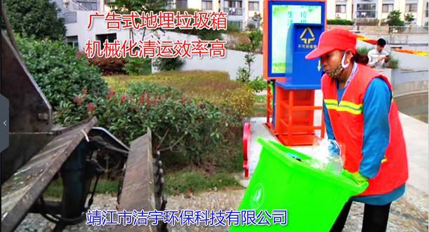 地埋式垃圾桶做广告 环保垃圾箱设置少花钱